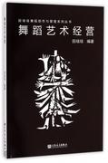 舞蹈藝術經營/田培培舞蹈創作與管理系列叢書 博庫網