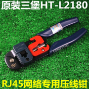 National post the original San Bao single RJ45 network cable CABLE CLAMP crimping HT-L2180 NET clamp