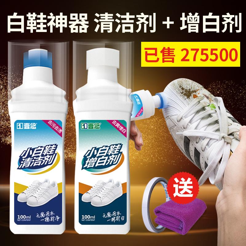 小白鞋神器一擦白清洗剂白鞋清洁