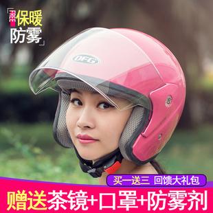 DFG摩托车头盔男电动车头盔女士四季夏季冬季防雾半盔通用安全帽