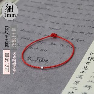 原创手工编织本命年红绳子手链925银珠1mm细手绳脚链脚绳男女情侣图片