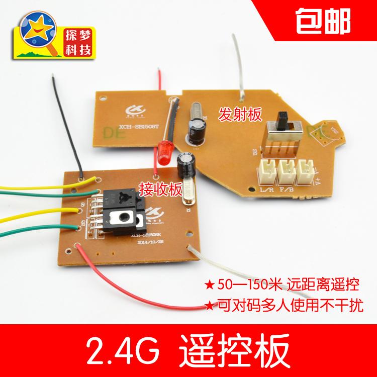 探梦2.4G遥控器车模船模航模遥控模块 DIY遥控板四通道 包邮