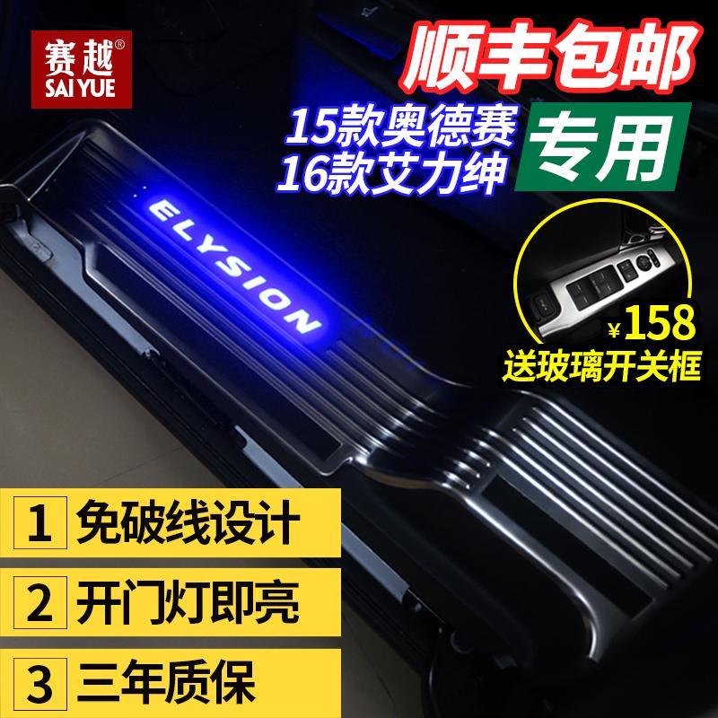 16款艾力绅门槛条 15/17款奥德赛带LED氛围灯迎宾脚踏板 改装专用