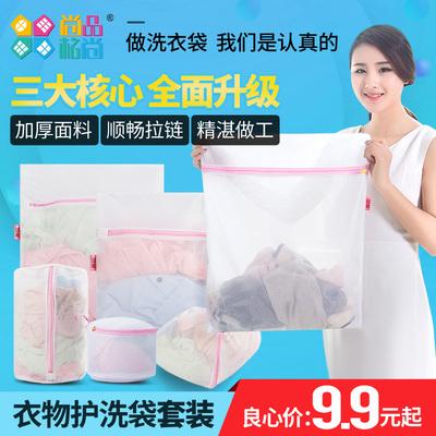 洗衣袋护洗袋细网袋护洗袋洗衣服网袋文胸袋洗内衣专用洗衣袋网袋