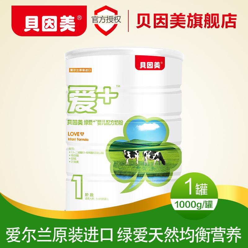 贝因美绿爱+婴儿配方奶粉1000g进口罐装宝宝牛奶粉