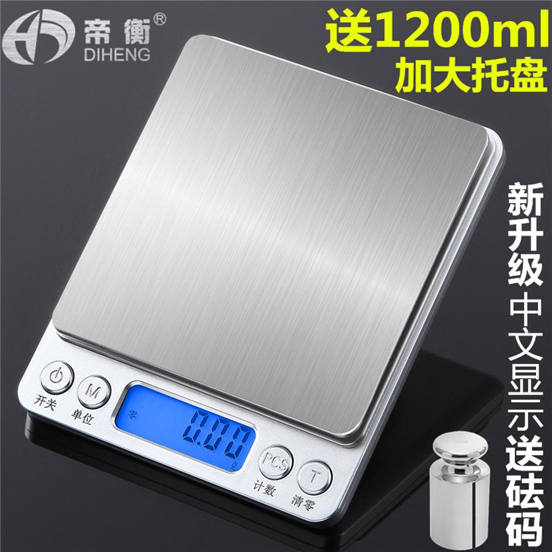家用厨房秤烘培电子称0.01g精准迷你珠宝秤克称食物称重0.1g台秤