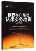 銀行客戶經理法律實務培訓(擔保篇) 博庫網