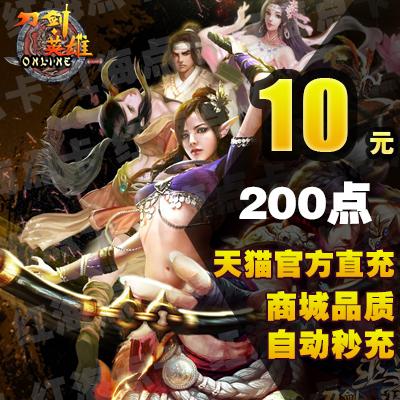 搜狐刀剑英雄点卡200点10元 刀剑点卡 刀剑英雄10元200点充值