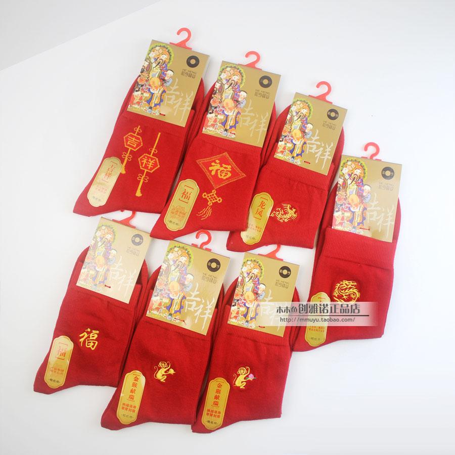 和亨大红色棉袜秋冬本命年男士女士新年结婚情侣踩小人红袜子