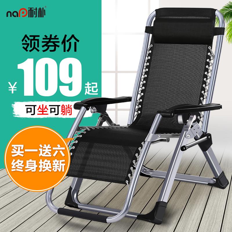 耐朴躺椅好用吗,用过的评价下