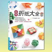 實用折紙大全 簡單易學的手工制作書籍 也有可以鍛煉技藝包括基本折法動物類植物類花球杯墊盒子以及日用品類多邊形收納盒正版現貨