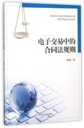 電子交易中的合同法規則 博庫網