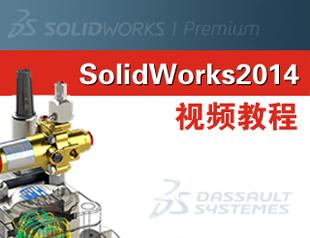 【我爱自学】SolidWorks2014全套高清视频教程-零基础自学教程