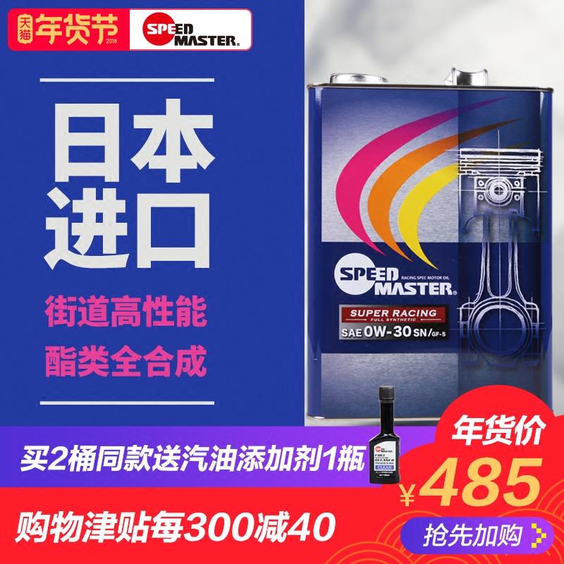 日本速马力大彩虹0W-30全合成汽车机油适用丰田本田马自达润滑油