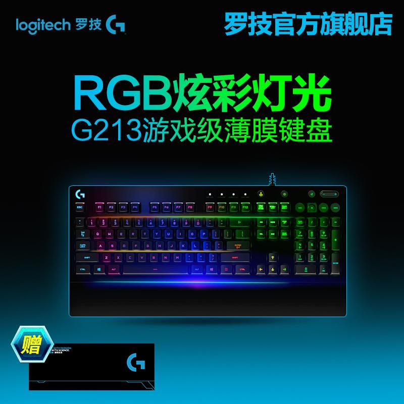 高端薄膜--罗技G213评测