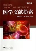 醫學文獻檢索(第3版) 博庫網