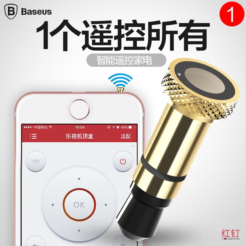 倍思防尘塞万能遥控器苹果安卓手机红外线发射器头遥控iphone配件