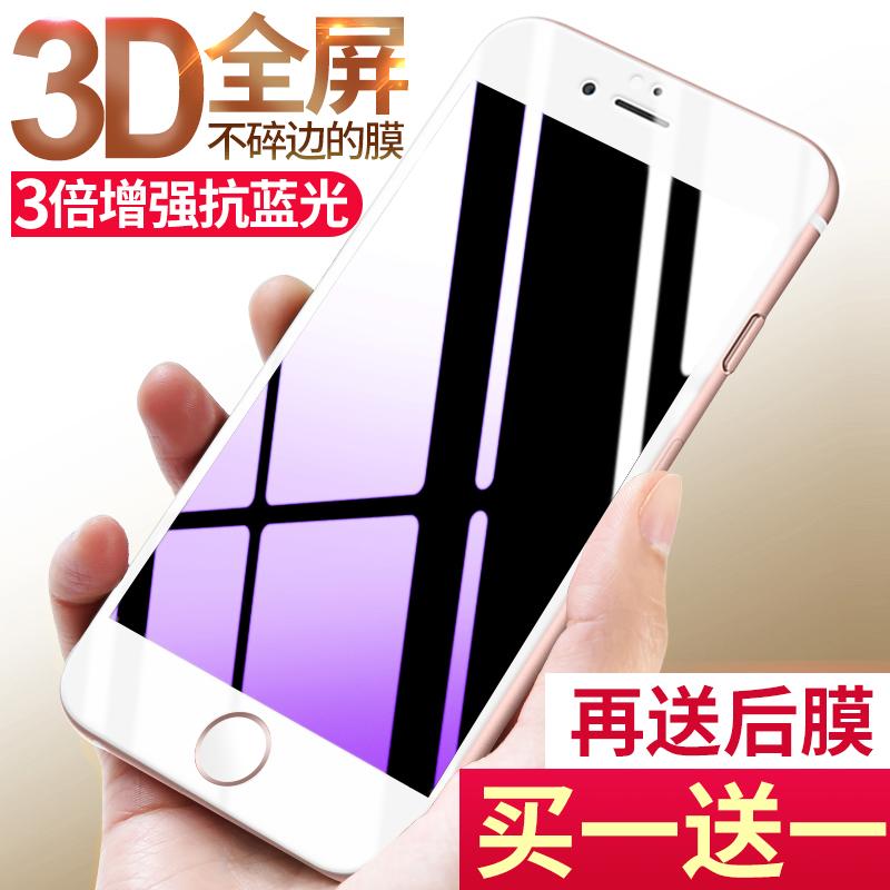 苹果 钢化 全屏 手机 贴膜 玻璃 防爆 蓝光