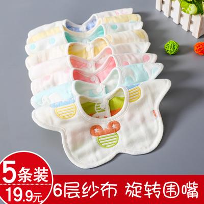 5条装360度旋转婴儿口水巾围嘴纯棉纱布宝宝围嘴兜新生儿饭兜防水 拍下15.9元包邮