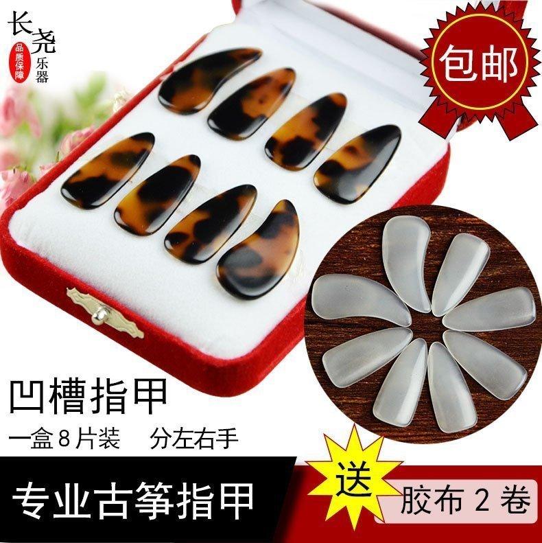 古筝指甲 凹槽尼龙指甲  8只盒装 儿童成人款送古筝指甲胶布