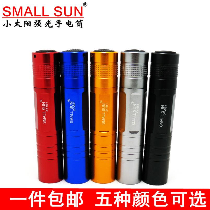 小太阳551 LED迷你强光装5号电池电筒 户外家用照明便携小手电筒