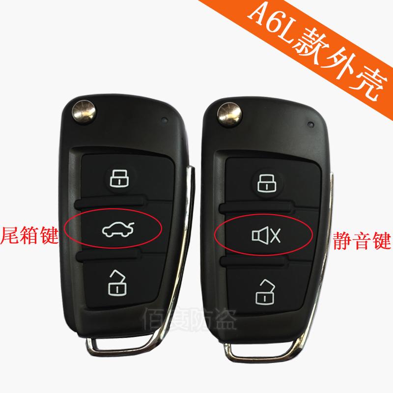 包邮 五菱长安小康汽车报警防盗器遥控钥匙 奥迪A6L折叠钥匙外壳
