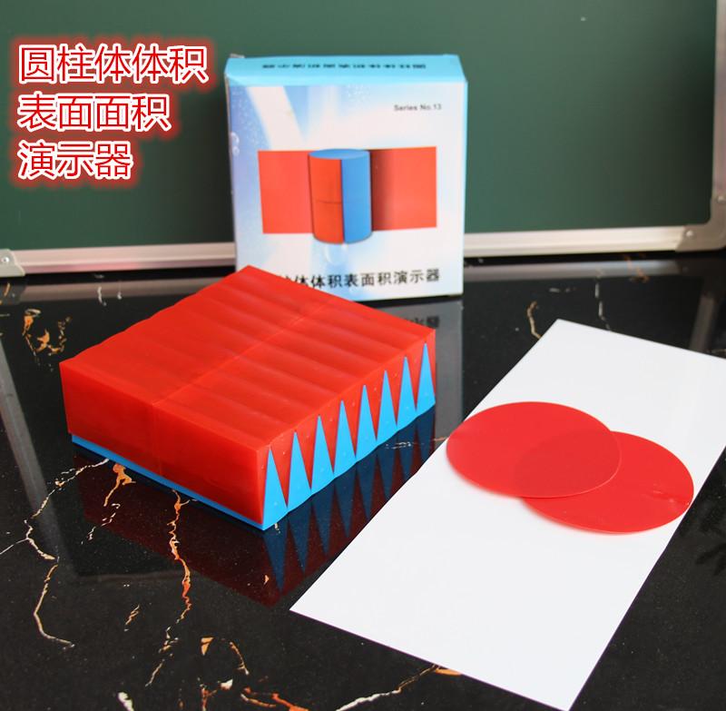 立体几何模型 圆柱体体积表面面积演示图 数学教具 买送塑片$30.0-图片