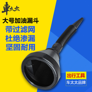Car wife petrol engine oil refueling funnel extra large plastic motorcycle maintenance diesel filter auto supplies