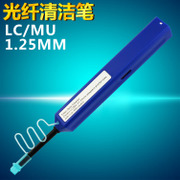 Fiber optic cleaning pen-type clean fiber cleaning pen cleaner 1.25mm