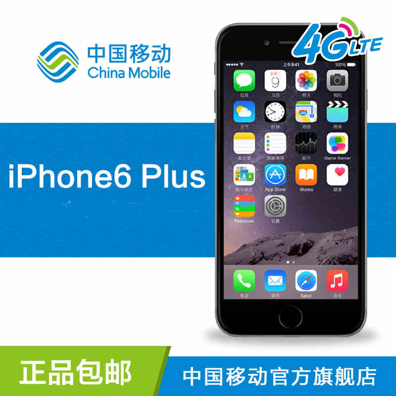 China mobile liangji apple apple iphone 6 plus public for Home goods mobile
