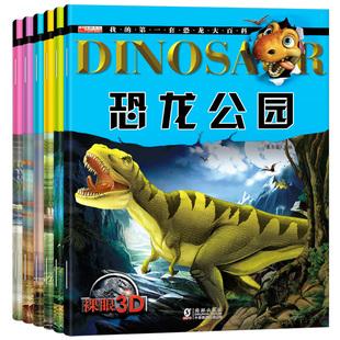 裸眼3D:彩图注音恐龙大百科 全6本