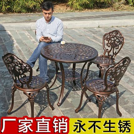 户外桌椅组合 铸铝室外家具阳台桌椅 别墅庭院铁艺休闲桌椅五件套