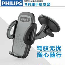 飞利浦车载手机支架出风口卡扣式仪表台吸盘式多功能汽车手机支架