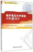 鍋爐受壓元件強度分析與設計/工業鍋爐系列叢書 博庫網