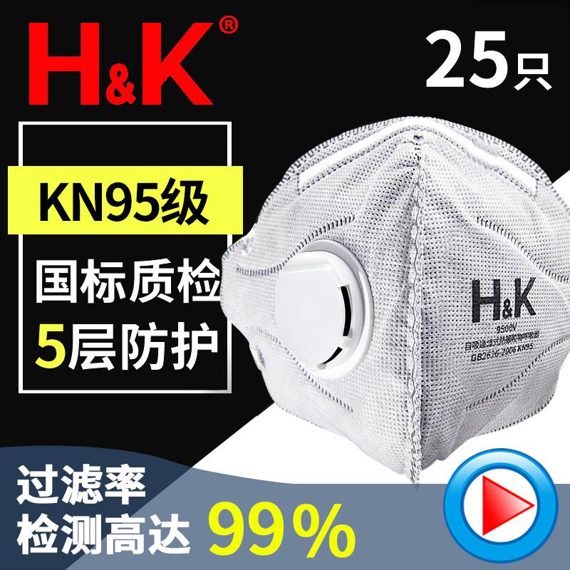 HK N95防尘防雾霾口罩透气防晒PM2.5雾霾工业粉尘女男一次性夏季