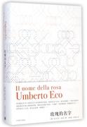 玫瑰的名字 當代符號學大師、小說家翁貝托埃科轟動世界的成名作 密碼小說 外國文學小說偵探哲理歷史小說書 博庫網