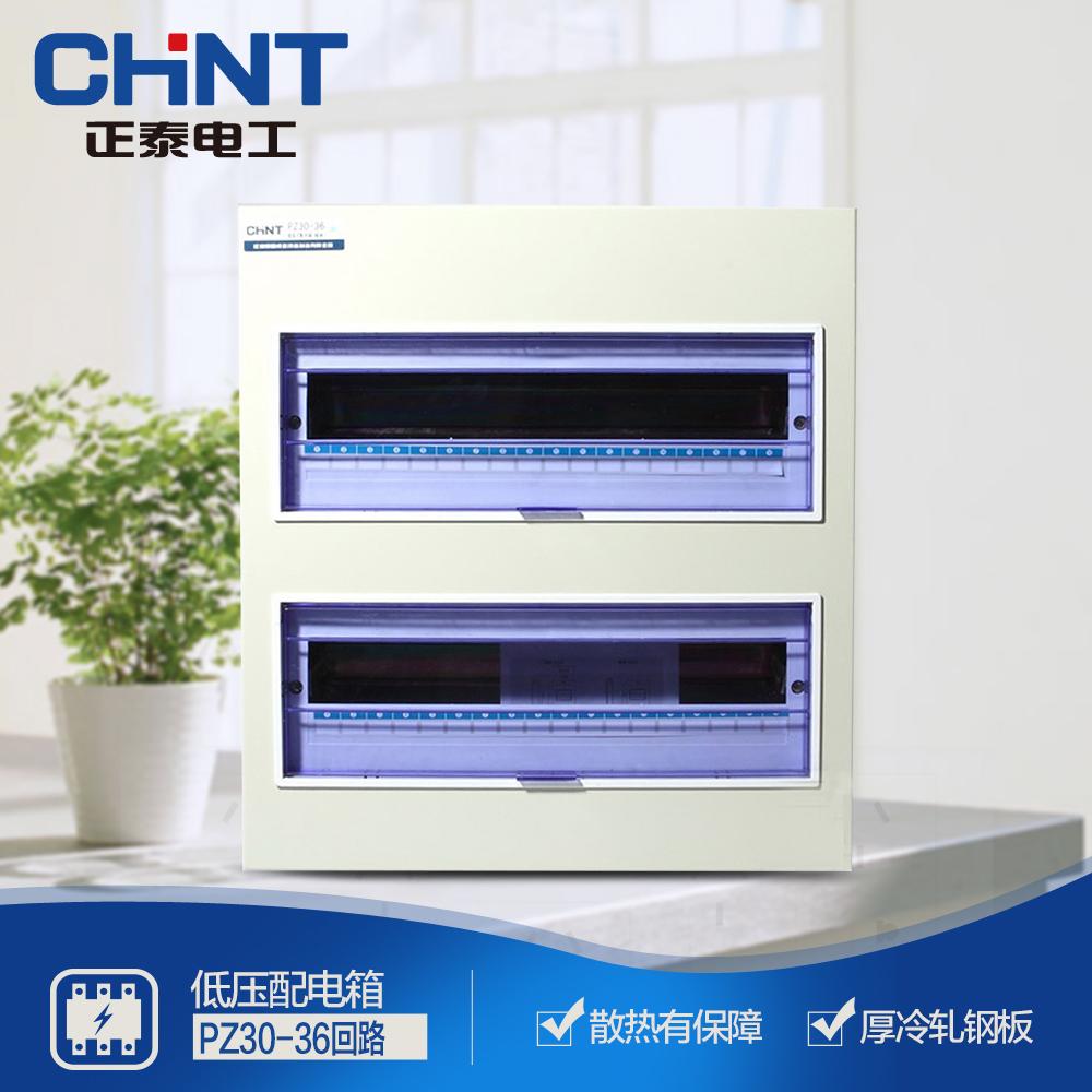 正泰强电箱 PZ30-36回路 暗装配电照明箱 家用配电箱