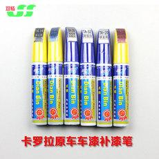 专用于新卡罗拉补漆笔 卡罗拉汽车油漆笔 修复笔 雷凌专用补漆笔
