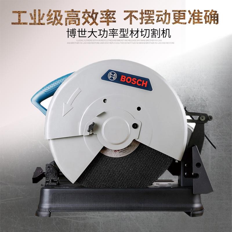 博世2100W大功率型材切割机355 钢材铁管金属多功能无齿锯TCO2100