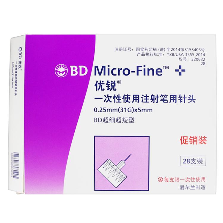 优锐BD胰岛素注射笔针头5mm胰岛素笔糖尿病一次性无菌针头