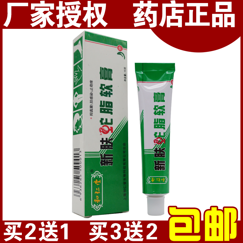 正品包邮上海和仁堂新肤蛇脂软膏皮肤湿痒祛痒皮肤护理2送1买3送2