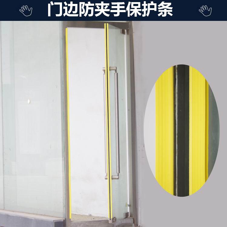 L型门边防夹手保护条 商铺门 玻璃门防夹手 门卡 门阻 门挡免取下