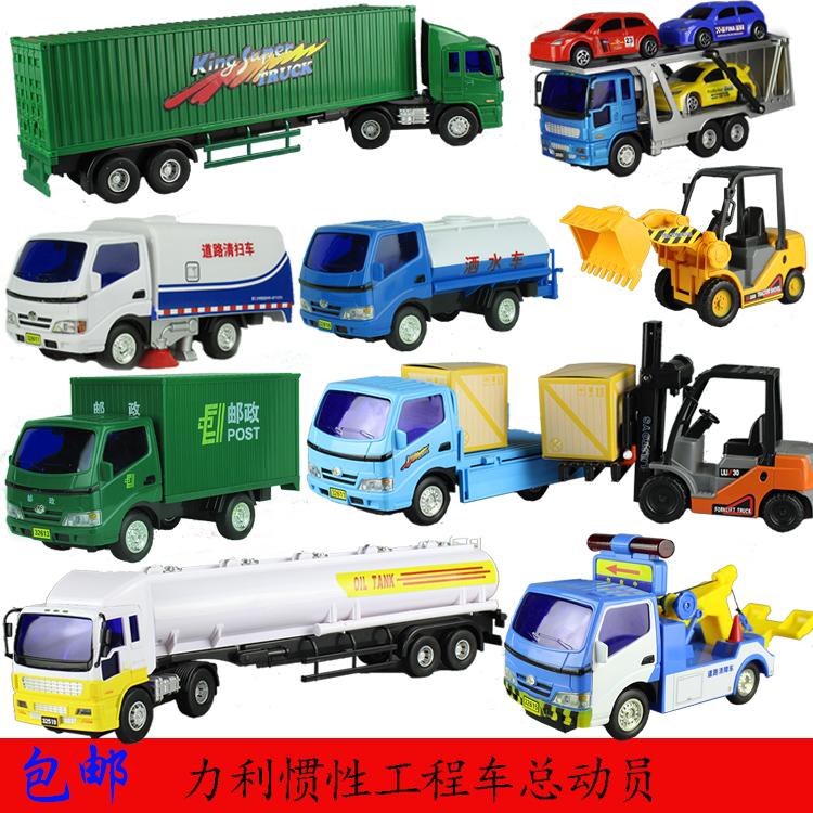 力利惯性车工程车铲车清扫车钩机垃圾车洒水车邮政车挖掘机玩具车