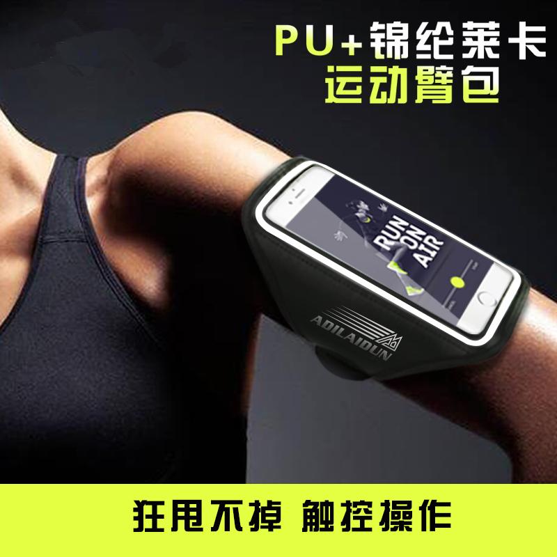 跑步手机臂包运动手臂包男女健身装备臂袋苹果6户外臂带臂套腕包