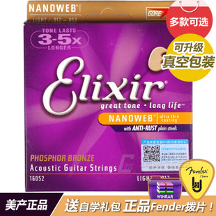 Elixir Ilic, 16052 guitar strings set NANOWEB guitar brass copper plating