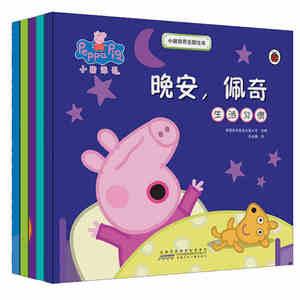 正版 小猪佩奇主题绘本故事书全套5册 儿童读物2-3-4-5-6岁宝宝睡前故事 幼儿园启蒙早教粉红猪小妹peppa pig 图书商城