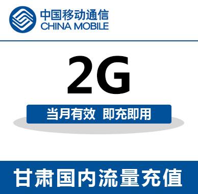 甘肃移动全国流量充值2G手机流量包流量卡自动充值当月有效