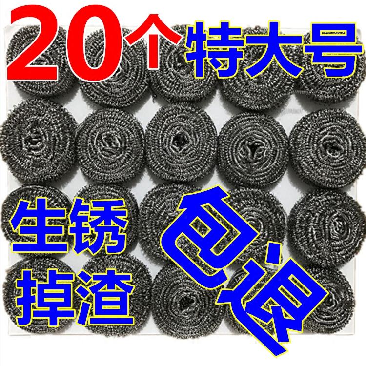 【天天特价】20个装钢丝球不锈钢清洁球批发厨房刷锅洗碗清洁用品