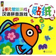 漢語拼音游戲(2-5歲)/兒童多元智能游戲貼紙系列