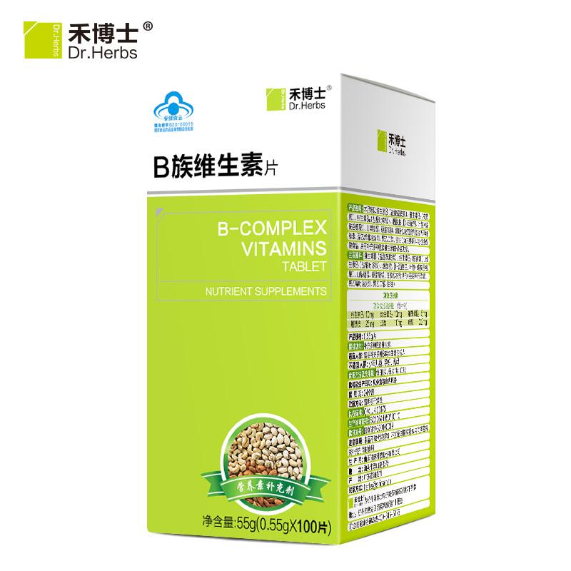 买2送2Dr.Herbs/禾博士 B族维生素片 0.55g/片*100片多种B1B2B6C